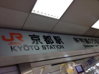 2013heike-kyoto201.JPG