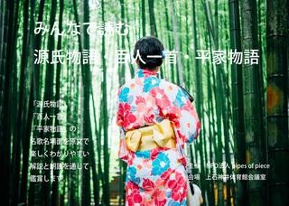 genji100heike-reef_edited-2web.jpg